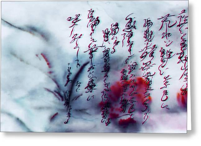 Red Abstracts Tapestries - Textiles Greeting Cards - 3rd Diminsion of Faith  Greeting Card by C G Rhine as Yoroshii Minamoto
