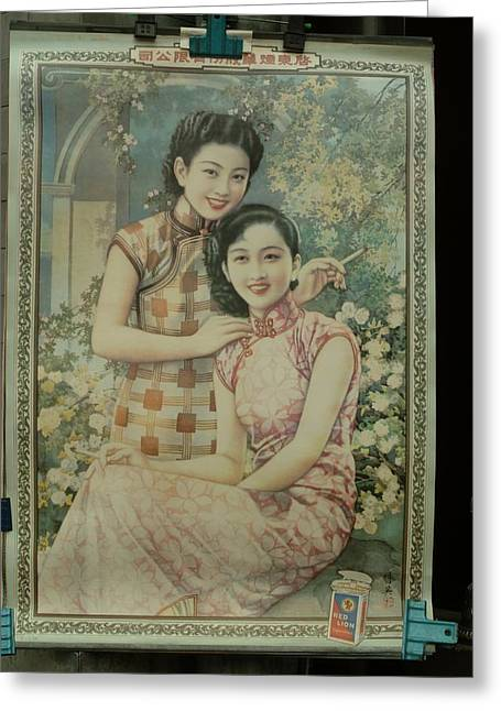 Antique Beijing Greeting Cards - A Vintage Poster Advertising Cigarettes Greeting Card by Richard Nowitz