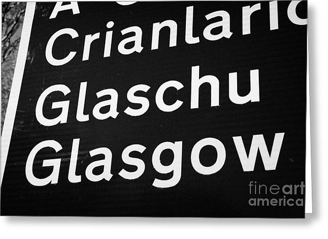Gallic Greeting Cards - A82 bi-lingual scottish gaelic english roadsign for glasgow glaschu Scotland uk Greeting Card by Joe Fox