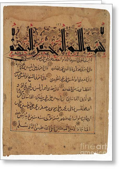 Abn Greeting Cards - Ali Ibn Abi Talibs Munajat, 1200 Greeting Card by Photo Researchers
