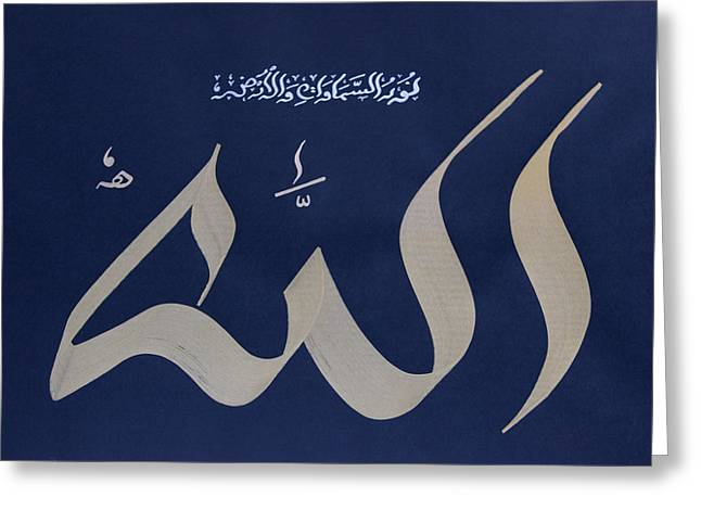 Allah Paintings Greeting Cards - Allah - the Light of the Heavens n Earth Greeting Card by Faraz Khan