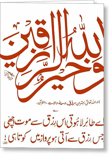 Calligraphy Print Greeting Cards - Allah is a best provider Greeting Card by Ibn-e- Kaleem