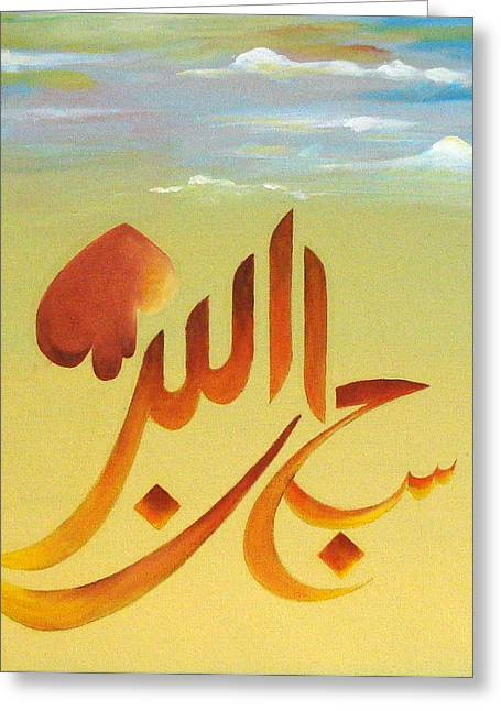 Mehboob Sultan Greeting Cards - Arabic Calligraphy Greeting Card by Mehboob Sultan