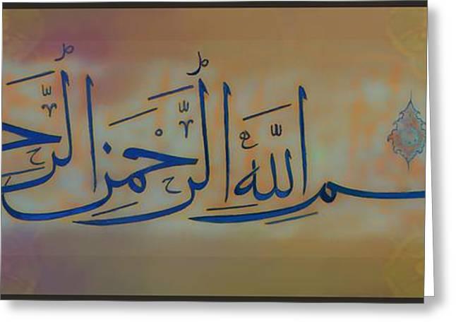 Best Sellers -  - Calligraphy Print Greeting Cards - BIismillah-1 Greeting Card by Seema Sayyidah
