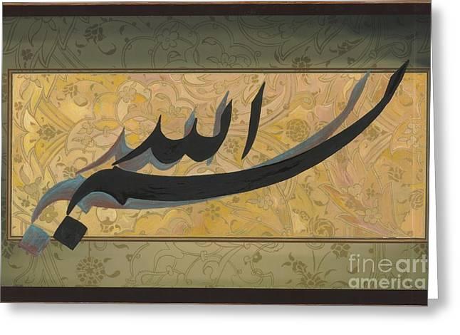 Best Sellers -  - Calligraphy Print Greeting Cards - Bismil laah Greeting Card by Seema Sayyidah