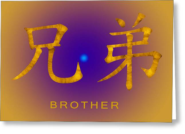 Inspirational Greeting Cards - Brother With Ginger Characters Greeting Card by Linda Neal