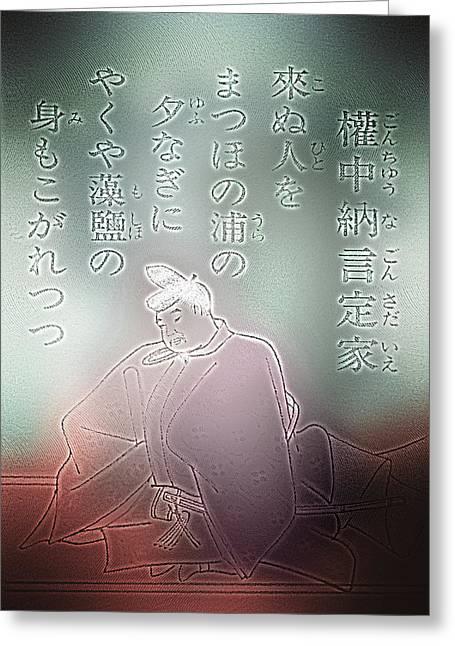 Chinese Tableau 02 Greeting Card by Li   van Saathoff