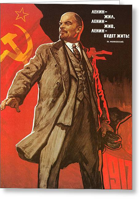 Agitprop Greeting Cards - Communist Poster, 1967 Greeting Card by Granger