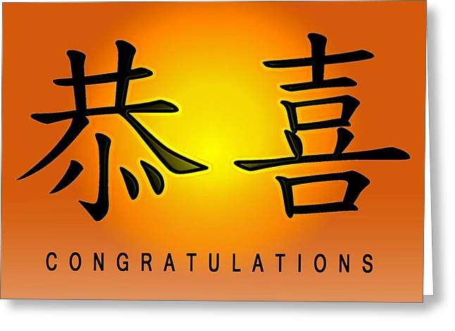 Motivational Greeting Cards - Congratulations Greeting Card by Linda Neal