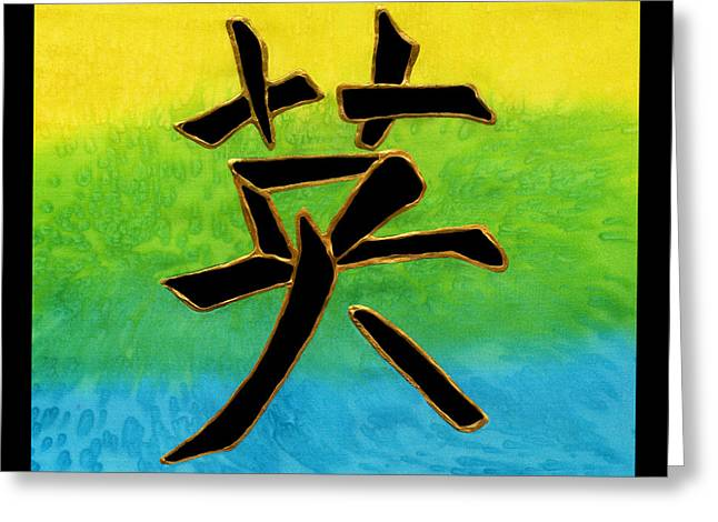Courage Paintings Greeting Cards - Courage Kanji Greeting Card by Victoria Page