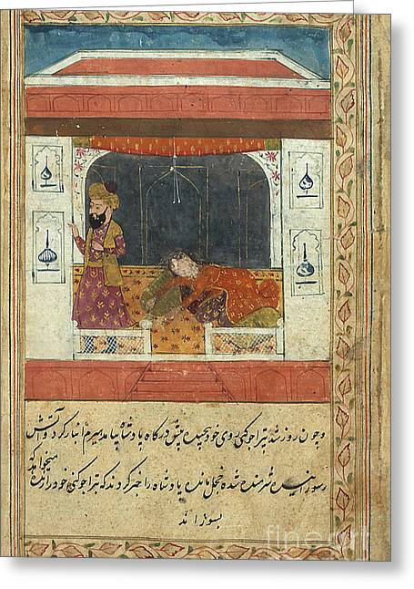 Persian Women Greeting Cards - Enjoyment Of Women, Islamic Manuscript Greeting Card by Science Source