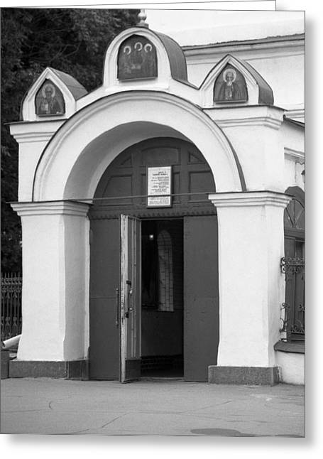 Sergius Greeting Cards - Entrance into St. Sergius Holy Trinity Lavra Zagorsk Russia Greeting Card by Richard Singleton