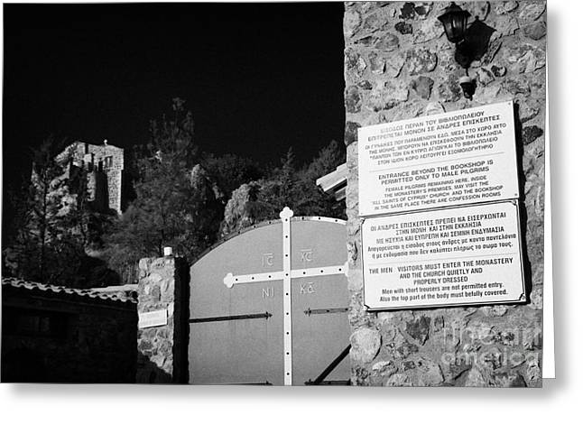Gates Of The Stavrovouni Monastery Founded In The 4th Century By St Helena Republic Of Cyprus Europe Greeting Card by Joe Fox