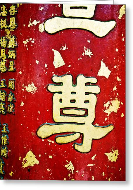 Asian Influence Greeting Cards - Golden Symbol Success Greeting Card by Ray Laskowitz - Printscapes