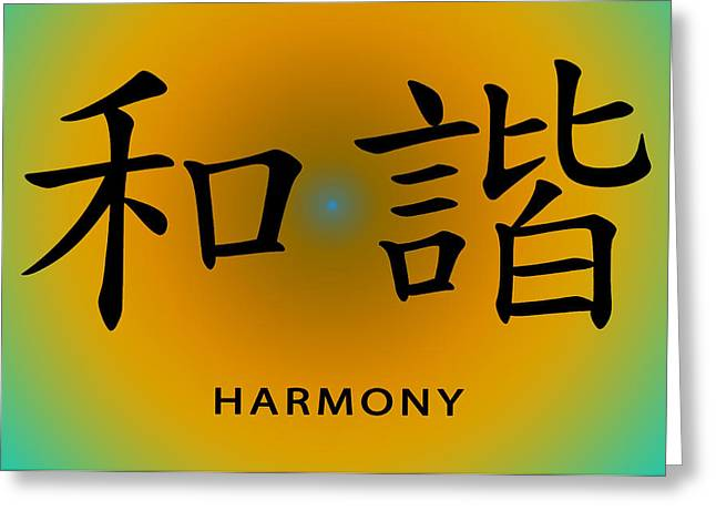 Unusual Greeting Cards - Harmony Greeting Card by Linda Neal