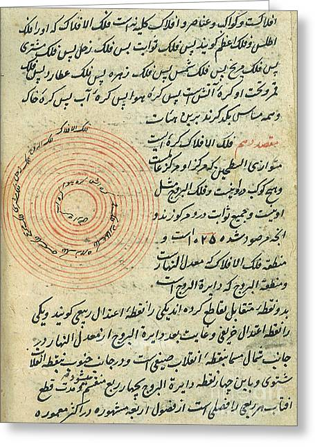 Heavenly Body Greeting Cards - Heavenly Spheres, Islamic Astronomy Greeting Card by Science Source