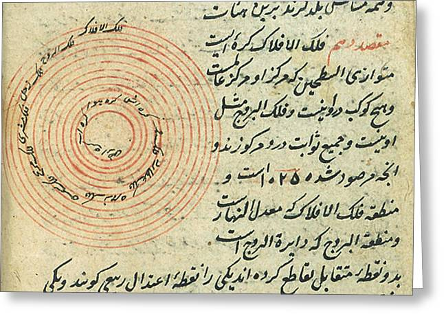 Heavenly Spheres, Islamic Astronomy Greeting Card by Science Source