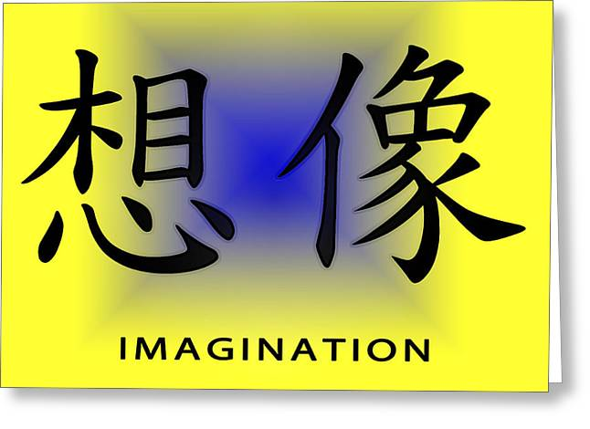 Inspirational Greeting Cards - Imagination Greeting Card by Linda Neal