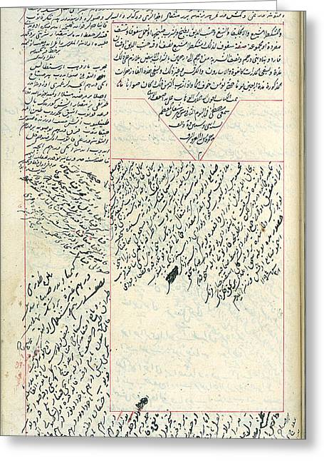 Colophon Greeting Cards - Islamic Chemical Medicine Manuscript Greeting Card by Science Source