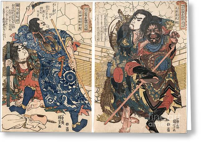 Strangling Greeting Cards - Japan: Samurai Warriors Greeting Card by Granger