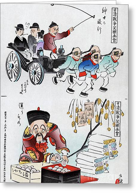 First-class Greeting Cards - Japanese Cartoon, 1895 Greeting Card by Granger