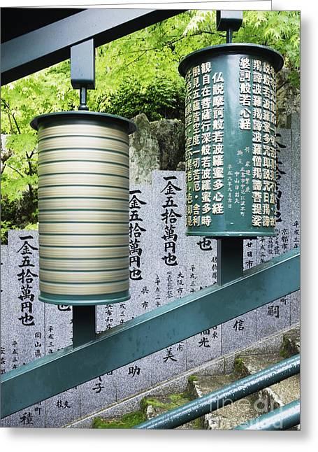 Miyajima Greeting Cards - Japanese Prayer Wheels Greeting Card by Jeremy Woodhouse