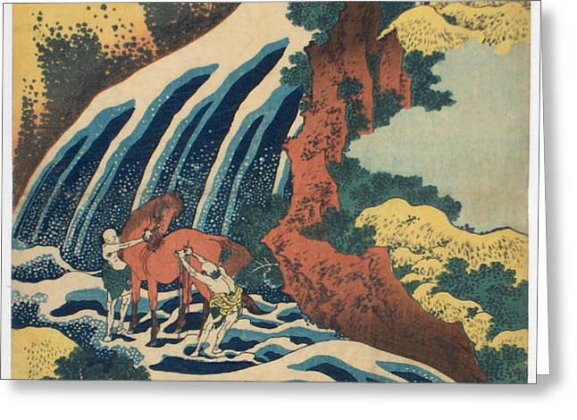 Katsushika Hokusai HORSE WASHING Greeting Card by PG REPRODUCTIONS