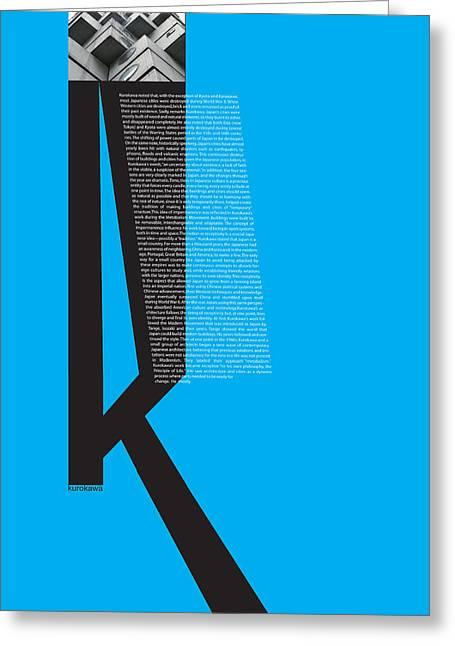 Kurosawa Poster Greeting Card by Naxart Studio
