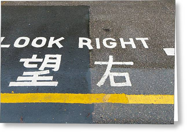 Crosswalk Greeting Cards - Look Right Greeting Card by Hans Engbers