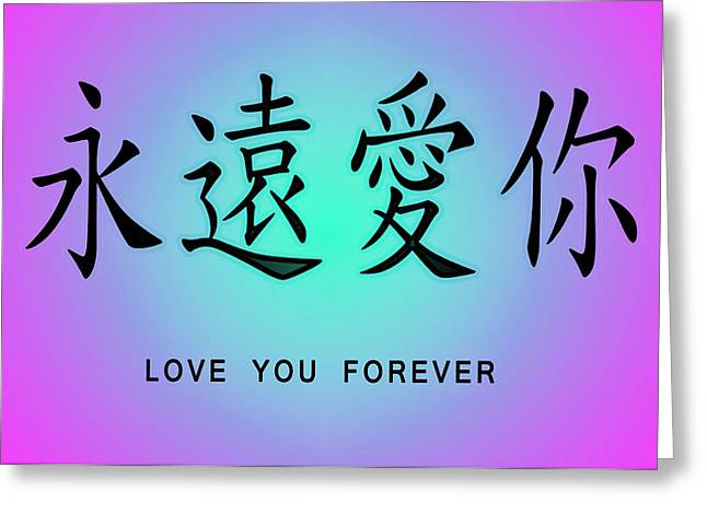 Love You Forever Greeting Card by Linda Neal