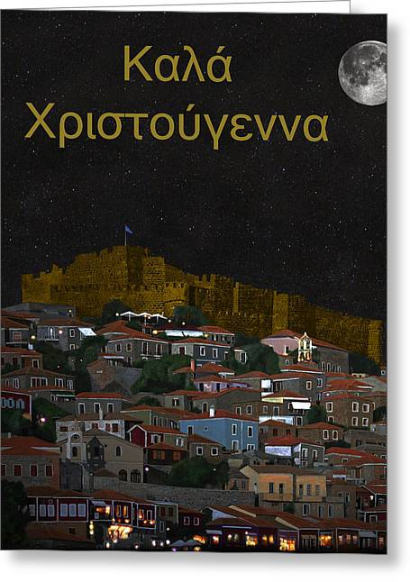 Town Mixed Media Greeting Cards - Molyvos Christmas Greek Greeting Card by Eric Kempson