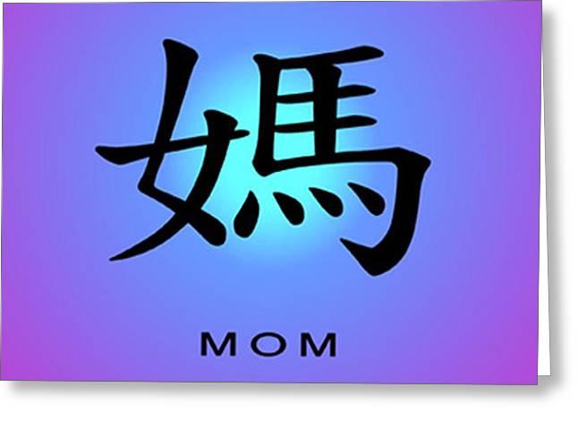 Mom Greeting Card by Linda Neal