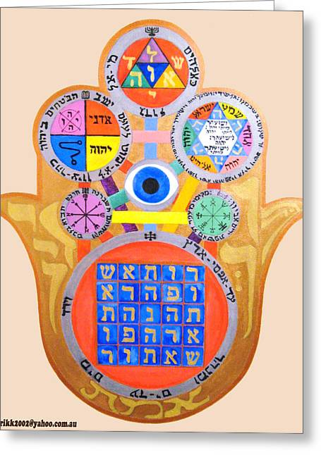 Recently Sold -  - Darren Stein Paintings Greeting Cards - Multiple Solomaic Amulets Greeting Card by Darren Stein