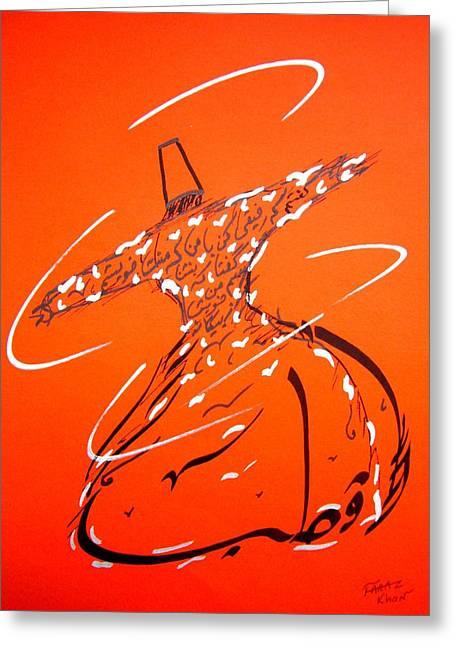 Mystic Art Greeting Cards - Mystic Dancer in orange Greeting Card by Faraz Khan
