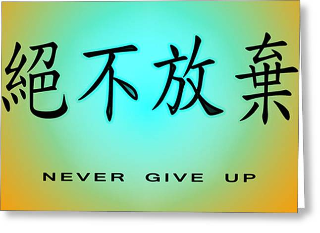 Inspirational Greeting Cards - Never Give Up Greeting Card by Linda Neal