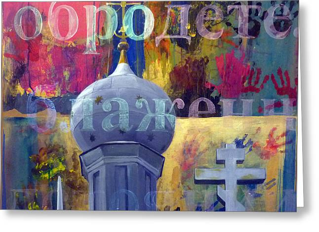 Onion Dome Greeting Card by Martina Anagnostou