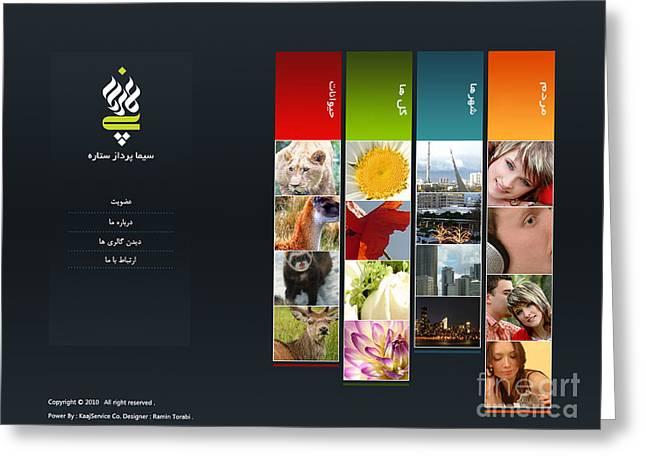 Psp Greeting Cards - PSP company web template Greeting Card by Ramin Torabi