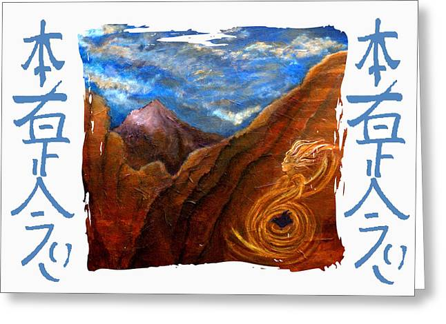 Reiki Healing Art Of The Sedona Vortexes Greeting Card by The Art With A Heart By Charlotte Phillips