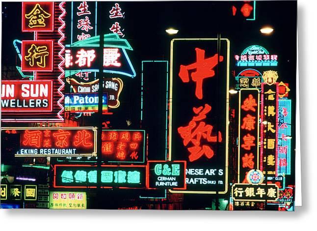 Kowloon Greeting Cards - R.semeniuk Kowloon Traffic, At Night Greeting Card by Ron Watts