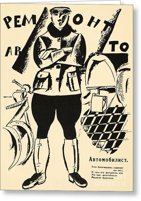 Agitprop Greeting Cards - Russia: Mechanic, 1918 Greeting Card by Granger