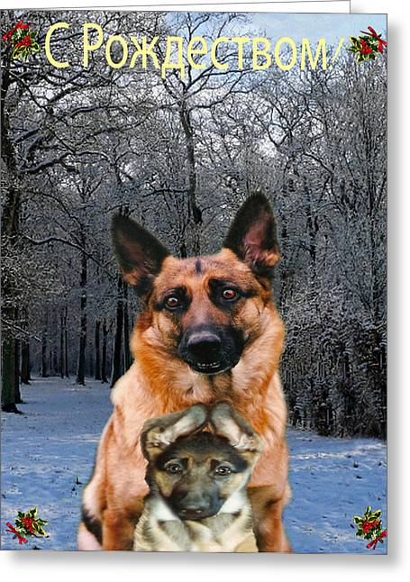 Puppies Mixed Media Greeting Cards - Russian Holiday German Shepherd and puppy Greeting Card by Eric Kempson