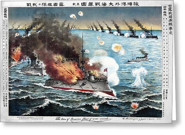 Chromolithograph Greeting Cards - Russo-japanese War, 1904 Greeting Card by Granger