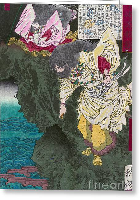 1880s Greeting Cards - Shinto God: Susanoo Greeting Card by Granger