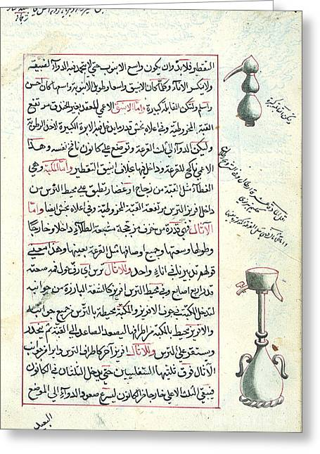 Shudhur Al-dhahab, Islamic Alchemy Greeting Card by Science Source