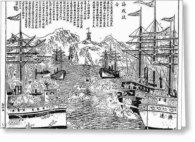 Meiji Greeting Cards - Sino-japanese War, 1894-95 Greeting Card by Granger