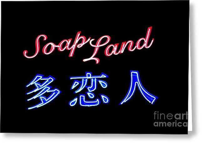 Soap Land Neon Greeting Card by Dean Harte