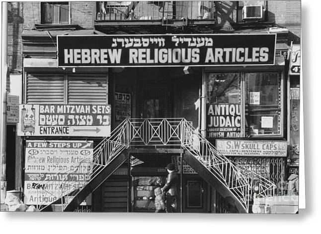 1980s Greeting Cards - Store Selling Hebrew Religious Articles Greeting Card by Photo Researchers