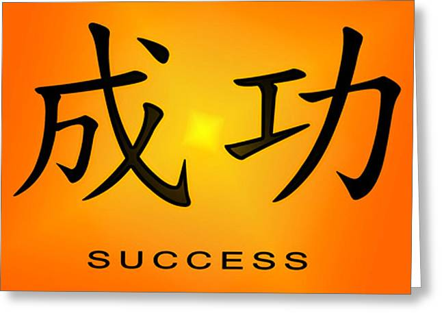 Motivational Greeting Cards - Success Greeting Card by Linda Neal