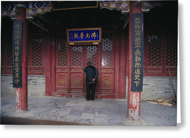 Chinese Architecture And Art Greeting Cards - The Doorway To The Miao Fengshan Greeting Card by Raymond Gehman