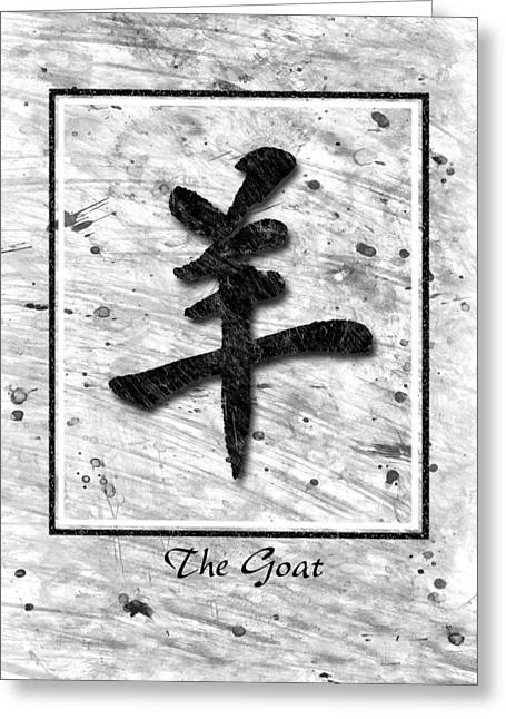 Oxen Framed Prints Greeting Cards - The Goat  Greeting Card by Mauro Celotti
